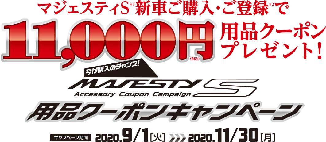 マジェスティS*1新車ご購入・ご登録で*2で11,000円(税込)用品クーポンプレゼント!今が購入のチャンス!MAJESTY S 用品クーポンキャンペーン[キャンペーン期間:2020.9/1(火)~2020.11/30(月)]