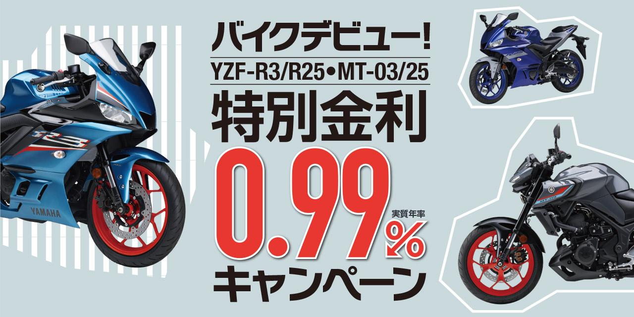 バイクデビュー![ YZF-R3/R25・MT-03/25 ] 特別金利 実質年率0.99%キャンペーン