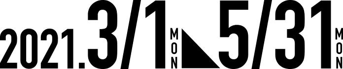 2021.3/1 MON → 5/31 MON